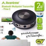 โปรโมชั่น Avantree รุ่น Priva Iii 3 อุปกรณ์ส่งสัญญาณบลูทูธจากทีวี ส่งเสียงไปที่หูฟังบลูทูธ ไม่ดีเลย์ รองรับการเชื่อมต่อ 2 อุปกรณ์ สีดำ Multipoint Bluetooth Audio Transmitter Wireless Audio Streaming Avantree
