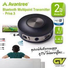 ขาย Avantree รุ่น Priva Iii 3 อุปกรณ์ส่งสัญญาณบลูทูธจากทีวี ส่งเสียงไปที่หูฟังบลูทูธ ไม่ดีเลย์ รองรับการเชื่อมต่อ 2 อุปกรณ์ สีดำ Multipoint Bluetooth Audio Transmitter Wireless Audio Streaming