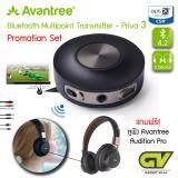 ซื้อ Avantree Priva Iii 3 อุปกรณ์ส่งสัญญาณบลูทูธจากทีวี ส่งเสียงไปที่หูฟังบลูทูธ สีดำ ฟรี Avantree หูฟังบลูทูธ Nfc Hi Fi สเตริโอ Low Latency รุ่น Audition Pro Avantree