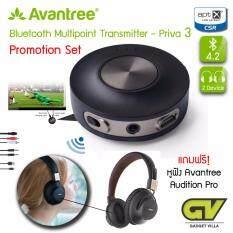Avantree Priva Iii 3 อุปกรณ์ส่งสัญญาณบลูทูธจากทีวี ส่งเสียงไปที่หูฟังบลูทูธ สีดำ ฟรี Avantree หูฟังบลูทูธ Nfc Hi Fi สเตริโอ Low Latency รุ่น Audition Pro ถูก