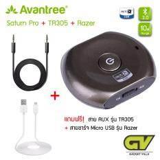 ราคา Avantree อุปกรณ์ รับ ส่ง สัญญาณบลูทูธ สำหรับ ทีวี เสียง ลำโพง หูฟัง เครื่องเล่น Dvd ใช้งานบลูทูธได้ รุ่น Saturn Pro สีเทา ฟรี Avantree 3 5 Mm Male To Male Audio Cable รุ่น Tr305 Avantree 2M Micro Usb Cable รุ่น Razer Avantree เป็นต้นฉบับ