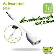 ราคา Avantree Universal Headphone Splitte ปลั๊กขยายช่องสัญญาณหูฟัง Aux 3 5Mm รุ่น Tano สีขาว ใหม่