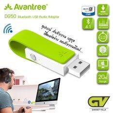 ราคา Avantree รุ่น Dg50 อุปกรณ์รับส่ง บลูทูธ Apt X Low Latency ใช้กับคอมพิวเตอร์ Windows Mac Os Ps4 And Nintendo Switch เชื่อมต่อได้ 2 อุปกรณ์พร้อมกัน เสียบแล้วใช้งานได้เลย Bluetooth Audio Adapter Transmitter Driver Free Usb Dongle Long Range Free Driver เป็นต้นฉบับ Avantree
