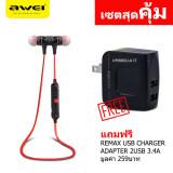 ขาย Awei A920Bl Wireless Smart Sport Stereo Bluetooth Headset Red ฟรี Remax Usb Charger Adapter 3 4A Black ออนไลน์ ไทย