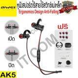 ราคา Awei Ak5 หูฟังสปอร์ตไร้สายใช้สวิทช์แม่เหล็ก Magnetic Switch Ergonomics Design Anti Falling Awei กรุงเทพมหานคร