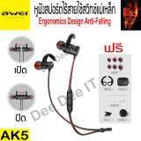 ราคา Awei Ak5 หูฟังสปอร์ตไร้สายใช้สวิทช์แม่เหล็ก Magnetic Switch Ergonomics Design Anti Falling ถูก