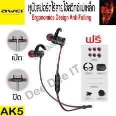 ซื้อ Awei Ak5 หูฟังสปอร์ตไร้สายใช้สวิทช์แม่เหล็ก Magnetic Switch Ergonomics Design Anti Falling ใหม่