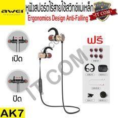 Awei Ak7 หูฟังกันน้ำ หูฟังกันเหงื่อ Magnetically Wireless Waterproof Stereo Headset เป็นต้นฉบับ