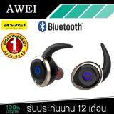 ขาย Awei T1 True Wireless Bluetooth Earphones Tws Earbuds Stereo Music Headsets With Microphone For Cell Phone Intl ใน ปทุมธานี