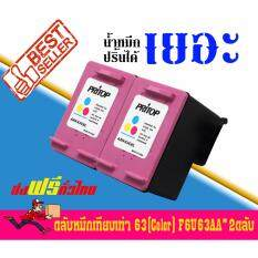 Axis / HP ENVY 4512/4516/4520/4522/4655 For Ink Cartridge 63CO-XL Pritop แพ็ค 2 ตลับ