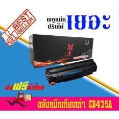 ราคา Axis Hp P1005 1006 P1007 P1008 P1102 P1102W P1505 P1505N P1560 P1566 P1606 P1600 Laser Toner Cartridge Cb435A 435A Cb435 35A Hp435A Best4U ใหม่