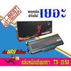 ขาย Axis Brother 2150 Tn 2150 Tn2150 For Printer Brother Hl 2140 Hl 2150N Hl 2170W Dcp 7030 Dcp 7040 Mfc 7340 Mfc 7450 Mfc 7840 Best4U Best 4 U เป็นต้นฉบับ