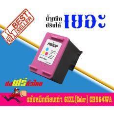 ราคา Axis Hp Deskjet 1000 1050 1055 2050 3000 3050 ใช้ตลับหมึกอิงค์เทียบเท่ารุ่น 61 61Co 61Xl Ch564Wa Pritop สี 1 ตลับ เป็นต้นฉบับ