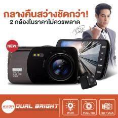 Axon Dual Bright กล้องติดรถยนต์รุ่นใหม่ สว่างกว่าเดิม ยกระดับความ สว่างในเวลากลางคืน 2 กล้องในราคาที่ไม่ควรพลาด