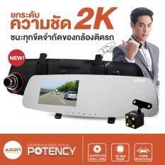 Axon Potency กล้องติดรถยนต์ ยกระดับความชัด ระดับ 2K Super HD ชนะทุกขีดจำกัดของกล้องติดรถยนต์