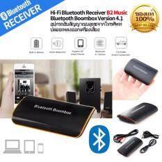 โปรโมชั่น B2 Bluetooth Receiver หูฟังสเตอริโอบลูทูธไร้สายบลูทูธ 4 1 Edr เสียงกล่องดนตรีกับไมค์ 3 5มมอาร์ซีเอสำหรับระบบเสียงลำโพงรถบ้านรองอุปกรณ์
