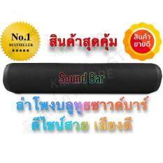 ส่วนลด Jc 188 ลำโพงบลูทูธแบบพกพา เสียงดี ดีไซน์โดดเด่น รับประกันศูนย์ในไทย Bluetooth Speaker กรุงเทพมหานคร
