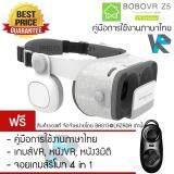 ขาย Bag13 แว่นVr Bobovr Z5 ของแท้100 Space Gray Edition 3D Vr Glasses With Stereo Headphone Virtual Reality Headset แว่นตาดูหนัง 3D อัจฉริยะ สำหรับโทรศัพท์สมาร์ทโฟนทุกรุ่น สีดำ แถมฟรี 4 In 1 Bluetooth Wireless Selfie Joystick Mouse Bobovr ออนไลน์