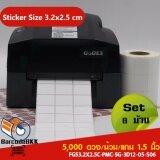 ส่วนลด สินค้า Barcodebkk สติกเกอร์บาร์โค้ด กึ่งมันกึ่งด้านขนาด 3 2X2 5 ซม จำนวน 5 000 ดวง ม้วน Set 6 ม้วน ใช้งานอเนกประสงค์หรือคู่เครื่องพิมพ์