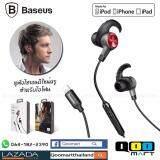 โปรโมชั่น Baseus P31 หูฟังไฮเอน เสียงเบสแน่น สำหรับ Iphone 5 5S 6 6S 6Splus 7 7S 7Splus