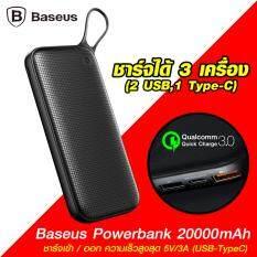 ซื้อ Baseus แบตสำรอง 20000Mah ชาร์จพร้อมกัน 3 เครื่อง 2 Usb Type C รองรับ Qc3 Fcp ชาร์จไวแบบ Huawei ชาร์จเข้าออกเร็ว 5V 3A ใหม่ล่าสุด