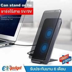 ราคา Baseus Qi Fast Wireless Charger 5V 9V ที่ชาร์จไร้สาย Fast Wireless Charging Docking Dock Station ใหม่ ถูก