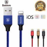 ซื้อ Baseus สาย ชาร์จ Cable For Iphone 7 6 6S Plus Se 5 5S Ipad Air Mini 2 3 Ios 10 Fast Data Sync Charging Charger For Lightning Usb Cable 2 0A ออนไลน์ กรุงเทพมหานคร