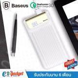 ขาย ซื้อ Baseus Type C Qc3 10000Mah แบตสำรองมือถือชาร์จเร็ว Power Bank Quick Charge 3 Powerbank Qc3 Fast External Battery Charger Dual Usb Type C Output กรุงเทพมหานคร
