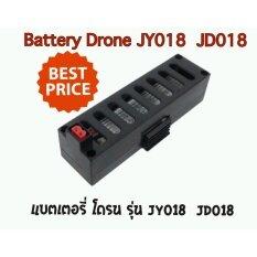 ทบทวน Battery Drone Jy018 Jd018 แบตเตอรี่ โดรนรุ่น Jy018 Jd018 3 7V 500 Mah Drone