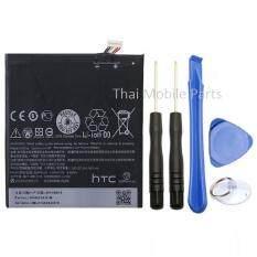ราคา Battery For Htc Desire 820 With Tool Kit 2600Mah แบตเตอรี่ทดแทนสำหรับ เฮสทีซี ดีไซ 820 พร้อมเครื่องมือเปลี่ยน 2600 มิลลิแอมป์ รหัสรุ่น 820 D820N เป็นต้นฉบับ Unbranded Generic