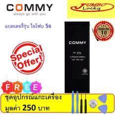 ราคา Battery Iphone 5S 5C Commy แบตเตอรี่ ไอโฟน 5S 5C ประกัน 1 ปี Commy กรุงเทพมหานคร