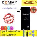 ส่วนลด Battery Iphone6 Commy แบตเตอรี่ ไอโฟน6 ประกัน 1 ปี Commy