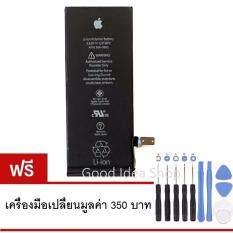 ราคา Battery Iphone6 With Tool Kit 1810 Mah 3 82V Li Ion Internal Battery แบตเตอรี่ไอโฟน6 พร้อมอุปกรณ์เปลี่ยนครบชุด 1810 Mah Unbranded Generic ออนไลน์