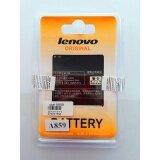 ขาย Battery แบตเตอรี่เลอโนโว Lenovo A859 Bl 198 Lenovo เป็นต้นฉบับ