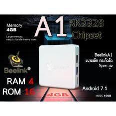 ราคา Beelink A1 Ram4Gb 16Gb Android 7 1 ใหม่ มาพร้อมฟรี สาย Hdmi 2 Peak กรุงเทพมหานคร