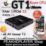 ราคา ราคาถูกที่สุด Beelink Gt1 Ultimate Ram3Gb Rom32Gb ประกันศุนย์ไทย 1 ปี ดูหนังฟรีไม่อั้น ทีวีดิจิตอลฟรี 1 ปี จาก Primetime Air Mouse T2