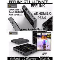 ซื้อ Beelink Gt1 Ultimate Ram3Gb Rom32Gb ประกันศุนย์ไทย 1 ปี Hdmi 2 Peak ใน กรุงเทพมหานคร