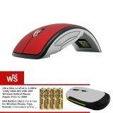 ซื้อ Best 2 4Ghz Optical Foldable Wireless Mouse Mice เม้าส์ไร้สาย Snap In Transceiver Red ฟรี Optical Wireless Mouse Rapoo สไตล์ รุ่น 3500 Silver 4Pcs Aaa แบตเตอรี่ ออนไลน์ ไทย