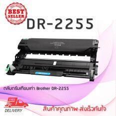 ซื้อ Best 4 U Brother Hl 2130 For Compatible Laser Toner Dr 2255 Drum Best 4 U ออนไลน์ กรุงเทพมหานคร
