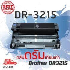 ราคา Brother Hl 5340D Hl 5350Dn Hl 5380Dn Dcp 8070D Mfc 8370Dn Mfc 8380Dn Mfc 8880Dn ใช้ตลับหมึกเลเซอร์เทียบเท่า รุ่น Dr 3215 Drum Best 4 U Brother ใหม่