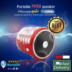 ราคา Best 4 U ลำโพงบลูทูธ Portable Mini Speaker รุ่น T 2096A เสียงดี เบสแน่น เชื่อมต่อไร้สาย มีไมค์ในตัว ใน กรุงเทพมหานคร