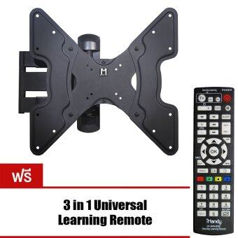 Best Seller VRN-HD ขาแขวนทีวี 23 - 48 inch Full Motion Single-Arm รุ่น MT-A3700 (ฟรี 3 in1 Universal Learning Remote IH-Mini86E)