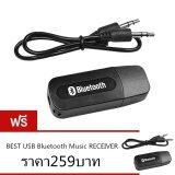 ราคา Best Usb Bluetooth Audio Music Wireless Receiver Adapter 3 5Mm Stereo Audio Black ซื้อ1แถม1 ใหม่ ถูก