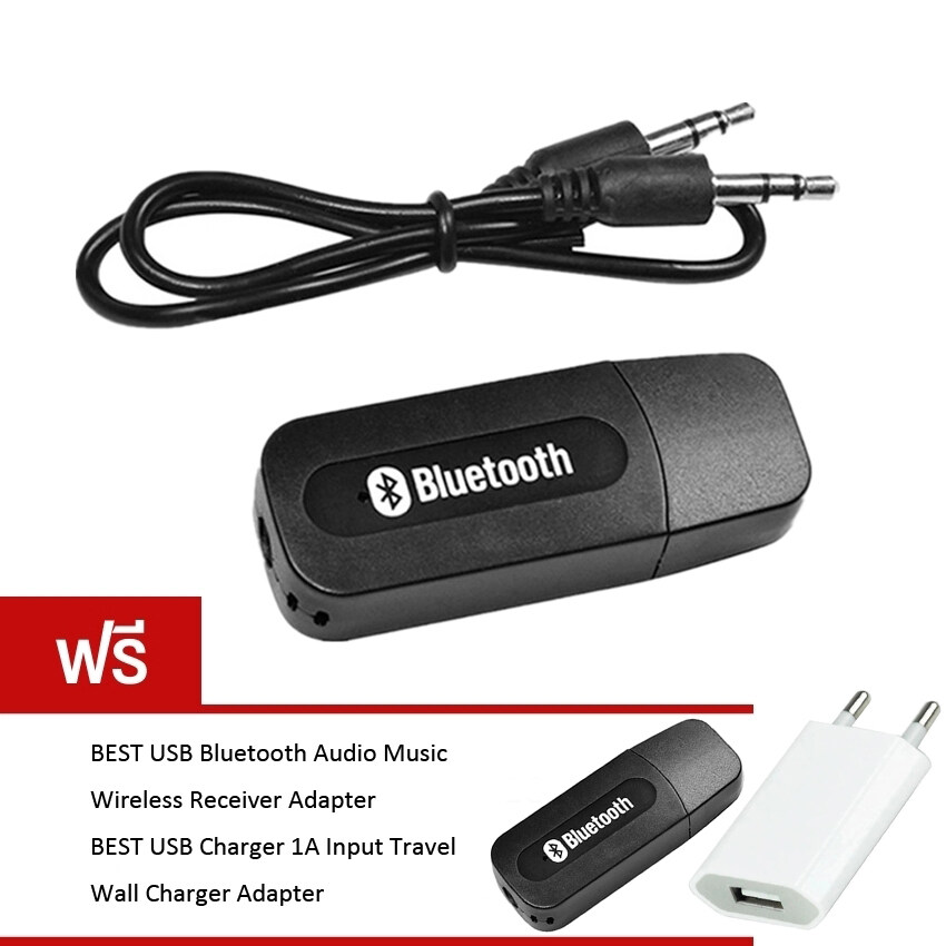 BEST USB Bluetooth Audio Music Wireless Receiver Adapter 3.5mm Stereo Audio (Black) (ฟรี 1pc USB Charger Adapter + 1pc Bluetooth Audio Receiver)