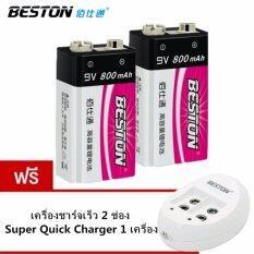 BESTON ถ่านชาร์จ 9V 800 mAh NIMH Rechargeable Battery 2 ก้อน แถมฟรี เครื่องชาร์จเร็ว 2 ช่อง Super Quick Charger 1 เครื่อ มูลค่า 228บาท
