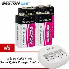 ขาย Beston ถ่านชาร์จ 9V 800 Mah Nimh Rechargeable Battery 4 ก้อน แถมฟรี เครื่องชาร์จเร็ว 4 ช่อง Super Quick Charger 1 เครื่อ มูลค่า 328บาท ออนไลน์