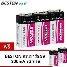 ราคา Beston ถ่านชาร์จ 9V 800 Mah Nimh Rechargeable Battery ซื้อ 3 แถม 2 Beston เป็นต้นฉบับ