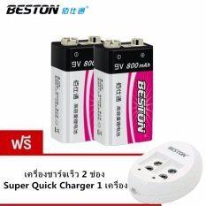 BESTON ถ่านชาร์จ 9V 800 mAh Rechargable Lithium-Ion Rechargeable Battery 2 ก้อน แถมฟรี เครื่องชาร์จเร็ว 2 ช่อง Super Quick Charger 1 เครื่อ มูลค่า 228บาท