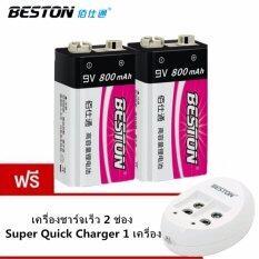 ความคิดเห็น Beston ถ่านชาร์จ 9V 800 Mah Rechargable Lithium Ion Rechargeable Battery 2 ก้อน แถมฟรี เครื่องชาร์จเร็ว 2 ช่อง Super Quick Charger 1 เครื่อ มูลค่า 228บาท