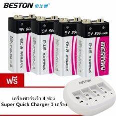 BESTON ถ่านชาร์จ 9V 800 mAh Rechargable Lithium-Ion Rechargeable Battery 4 ก้อน แถมฟรี เครื่องชาร์จเร็ว 4 ช่อง Super Quick Charger 1 เครื่อ มูลค่า 328บาท